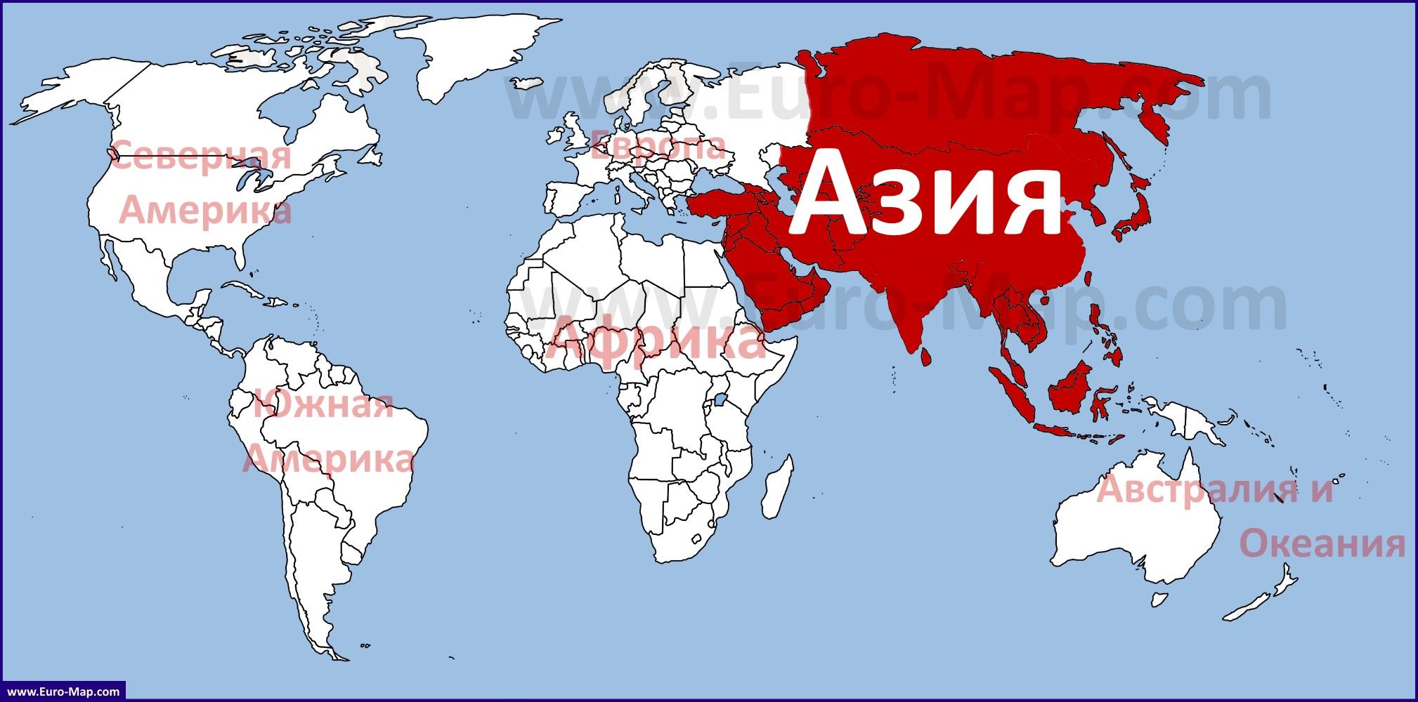 http://euro-map.com/asiya/asiya-na-karte-mira.jpg