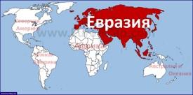 Евразия на карте мира