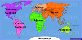 Материки, континенты и части света на карте мира