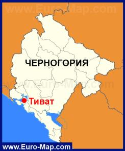 Тиват на карте Черногории