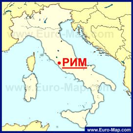 Рим на карте Италии