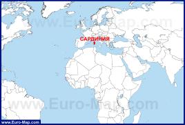 Остров Сардиния на карте мира