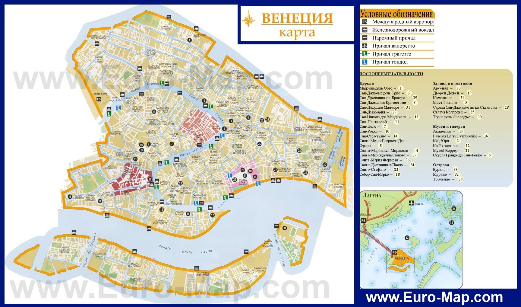 Карта венеции на русском языке с