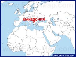 Македония на карте мира