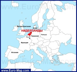 Нидерланды на карте Европы