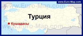 Кушадасы на карте Турции