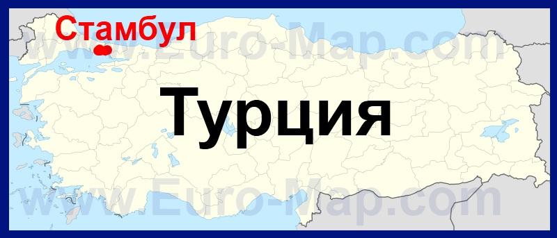 Стамбул на карте Турции