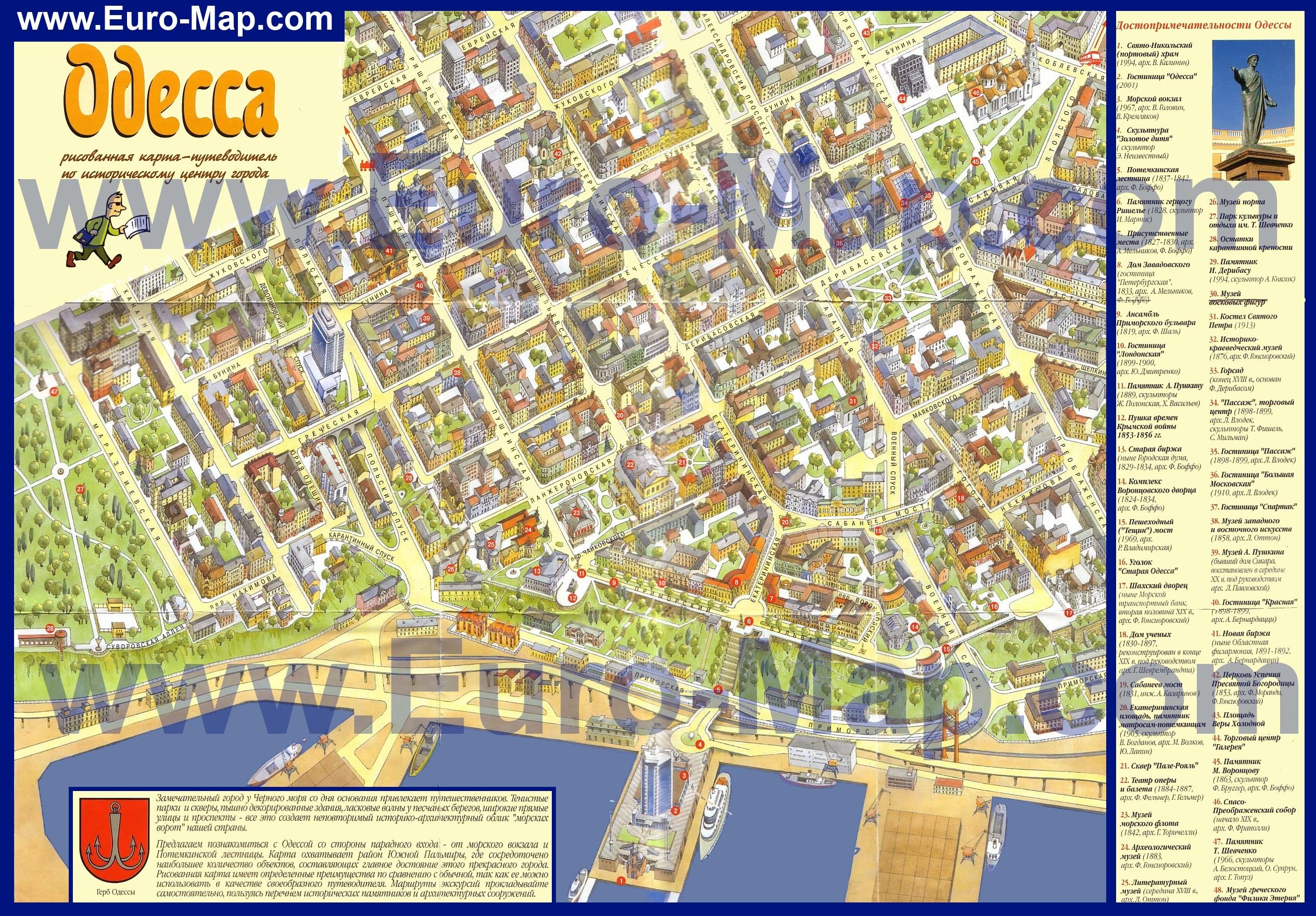 Карты Одессы | Подробная карта города Одесса с улицами ...